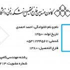 راه اندازی کانون مهندسین فارغ التحصیل دانشکده فنی دانشگاه تهران