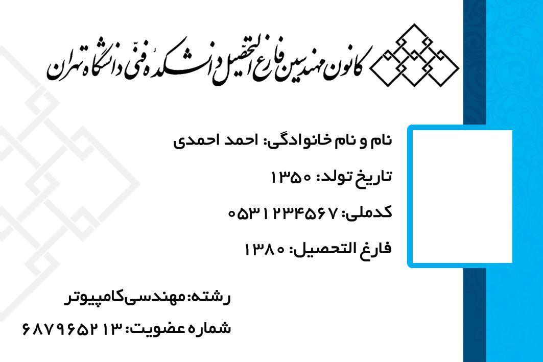 کانون مهندسین فارغ التحصیل دانشکده فنی دانشگاه تهران